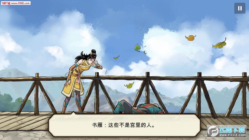 书雁传奇(Shuyan Saga)截图4