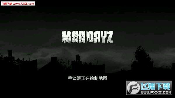 minidayz截图2