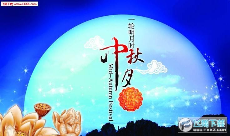微信朋友圈中秋节祝福图片素材高清版