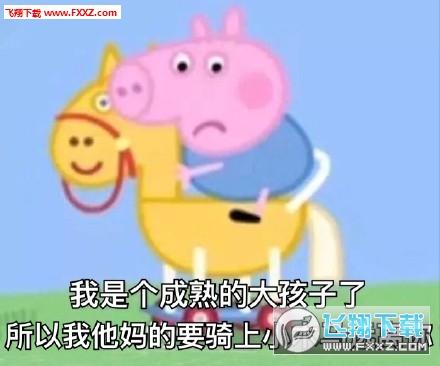 小猪佩奇表情带文字版下载1|小猪佩奇二月28图搞笑动表情图片