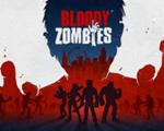 血腥僵尸(Bloody Zombies)中文版