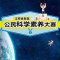 2017江苏公民科学素养大赛答案