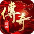 传奇巅峰最传奇官网版 2.7