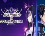 加速世界VS刀剑神域中文版
