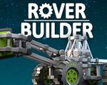 Rover Builder中文版