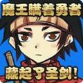 魔王瞒着勇者藏起了圣剑中文版