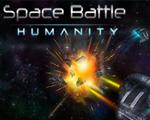 太空战争:人类中文版