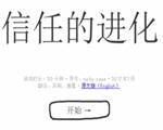 信任的进化中文版