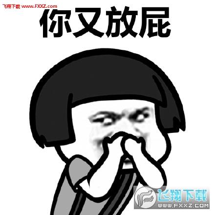 你放屁表情全系列版知道 你下载熊猫表情放屁成绩后的图片表情图片