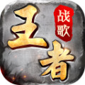 王者战歌安卓版 1.1.0