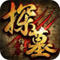 探墓传奇果盘版 1.1.3