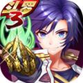 斗罗大陆3福利版 v1.0