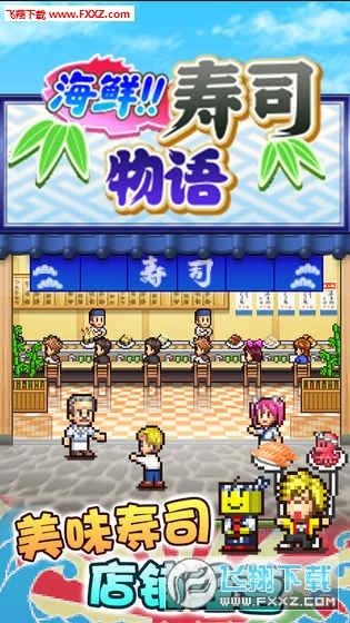 海鲜寿司物语安卓版