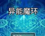 异能魔环 中文版