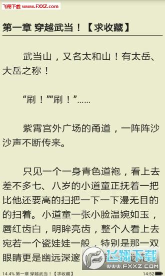 飞卢小说网最新vip破解版下载|飞卢小说网破解