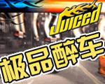 极品醉车 (Juiced)免CD硬盘版