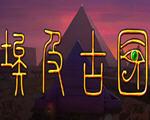 埃及古国中文版