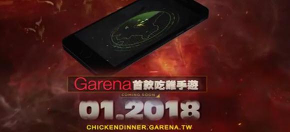 Garena吃鸡大逃杀手游_Garena吃鸡大逃杀安卓版