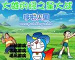 大雄的绿之星大战中文版