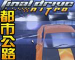 都市公路赛车 (Racing-WT)绿色破解版