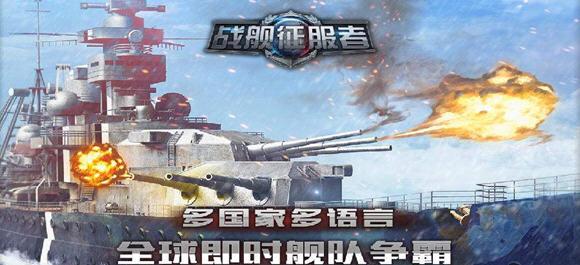 战舰征服者官网_战舰征服者游戏_战舰征服者BT版