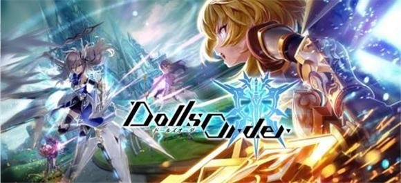 DollsOrder官方版_DollsOrder手机版_DollsOrder手游