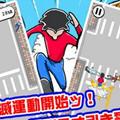 抖音撞飞情侣手游安卓版 v1.0