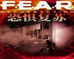 恐惧复苏单机版