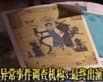 异常事件调查机构3:最终出演中文硬盘版