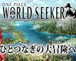 海贼王:世界寻求者中文版