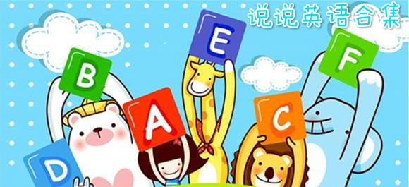 说说英语软件下载_说说英语app_说说英语点读软件