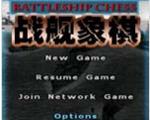 战舰象棋BattleshipChess硬盘版
