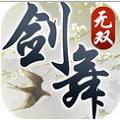 剑舞无双手游官方版