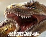 恐龙猎手2硬盘版