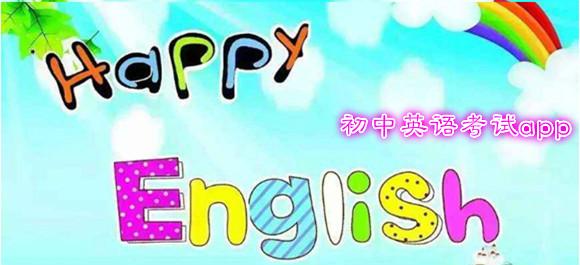 初中英语考试app_学习初中英语的软件_初中英语辅导app