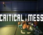 Critical Mess中文版