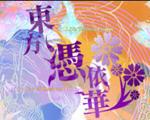 东方凭依华中文版