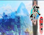 牧剑化神书