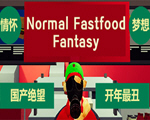Normal Fastfood Fantasy中文版