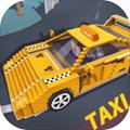 块状出租车司机安卓版