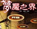 梦魔之界中文硬盘版