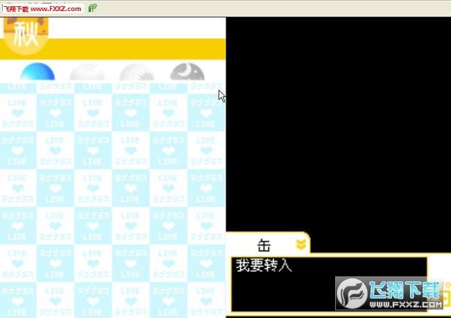 爱相随V2 (aixiangsuiV2)中文硬盘版截图1