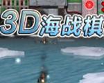 3D海战棋下载