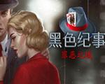 黑色纪事:罪恶之城中文版