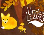 叶荫(Under Leaves)破解版