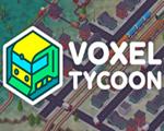 体素大亨(Voxel Tycoon)中文版