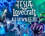 科学VS狂怒中文版