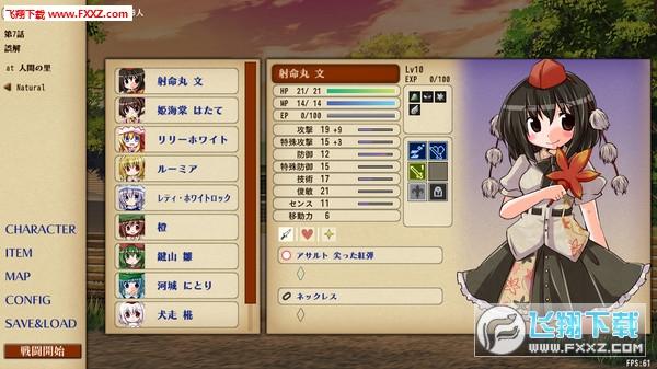 战乱命萃酒(Senran Meisuishu Tactics)截图4