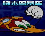 啄木鸟赛车绿色硬盘版