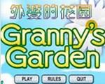 外婆的花园绿色破解版